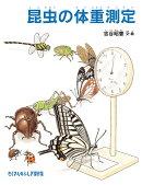 昆虫の体重測定