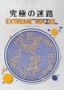 究極の迷路EXTREME MAZES 難しい迷路を解いて、脳をフル回転でエクササイズ! (ブティック・ムック) [ ギャレス・…