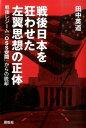 戦後日本を狂わせた左翼思想の正体 戦後レジーム「OSS空間」からの脱却 [ 田中英道 ]
