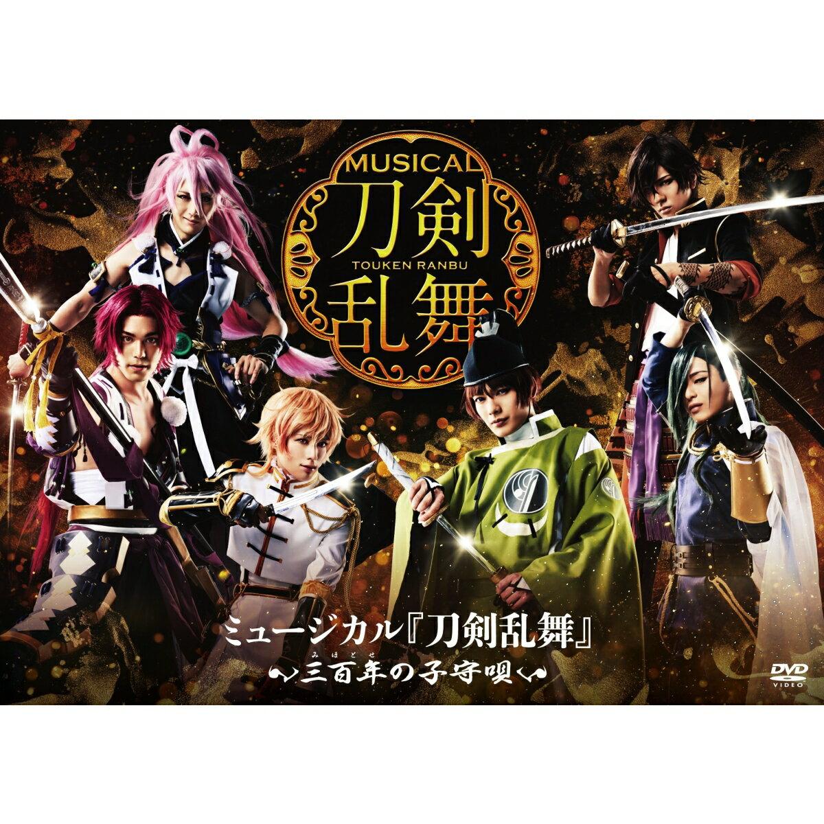 ミュージカル『刀剣乱舞』 〜三百年の子守唄〜 [ 崎山つばさ ]