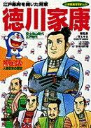 ドラえもん人物日本(にっぽん)の歴史(第9巻)