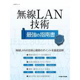 無線LAN技術最強の指南書 (日経BPムック)