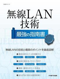 無線LAN技術 最強の指南書 (日経BPムック) [ 日経NETWORK ]