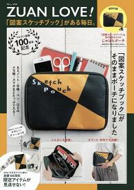 ZUAN LOVE!「図案スケッチブック」がある毎日。 「図案スケッチブック」柄 書き物好きさんのじゃばらポーチ付き (TJMOOK)