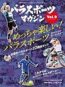 パラスポーツマガジン Vol.9