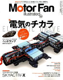 Motor Fan illustrated(vol.133)