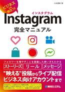 Instagram完全マニュアル