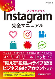 Instagram完全マニュアル [ 八木重和 ]