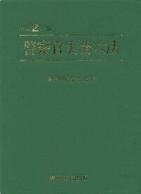 警察官実務六法(2020年版) [ 警察政策学会 ]