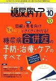 糖尿病ケア(Vol.15 No.10(20) 特集:図解と患者向け1分解説でさくさくわかる!糖尿病合併症の