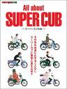 All about SUPER CUB スーパーカブ大全 (Motor magazine mook)