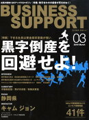 BUSINESS SUPPORT(03)