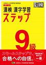 漢検 9級 漢字学習ステップ 改訂二版 [ 日本漢字能力検定協会 ]