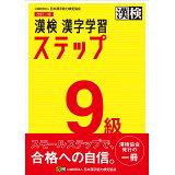 漢検9級漢字学習ステップ改訂二版