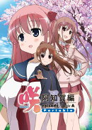 咲 -Saki- 阿知賀編 episode of side - A Portable 限定版