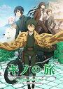キノの旅 -the Beautiful World- the Animated Series Blu-ray BOX(初回限定生産)(学園キノドラマCD付)【Blu-ray】 [ …