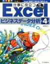 仕事に役立つExcelビジネスデータ分析 第4版 Excel 2007/2010/2013対応 (Excel徹底活用シリーズ) [ 日花弘子 ]