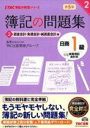 簿記の問題集日商1級商業簿記・会計学(2)第5版