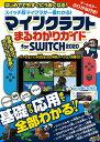 マインクラフト まるわかりガイド for SWITCH 2020 (Wii U版にも対応!) [ カゲキヨ ]