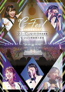 ℃-ute12年目突入記念 〜℃-Fes!Part1 9月5日も℃-uteの日 at日本武道館〜