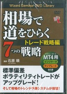 DVD>相場で道をひらく7つの戦略トレード戦略編 [Wizard Seminar DVD Library] (<DVD>) [ 石原順 ]