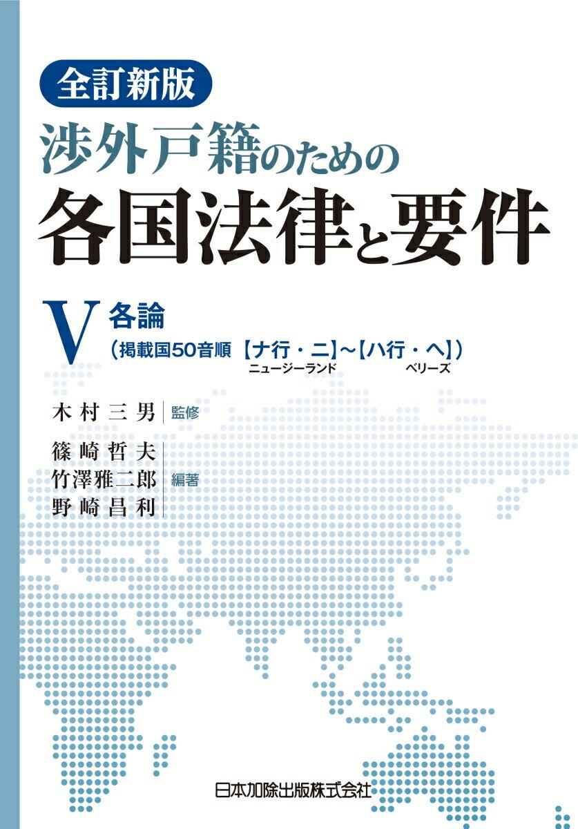 渉外戸籍のための各国法律と要件(5)全訂新版 各論 [ 木村三男(戸籍) ]
