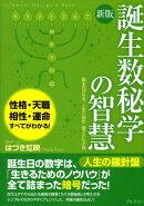 誕生数秘学の智慧新版