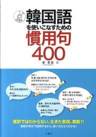 韓国語を使いこなすための慣用句400 [ 鄭惠賢 ]