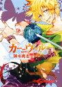 カーニヴァル(3) (IDコミックス ZERO-SUMコミックス) [ 御巫桃也 ]