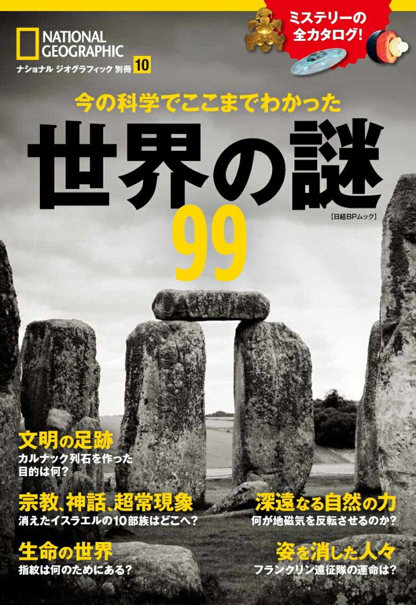 世界の謎99 今の科学でここまでわかった (日経BPムック ナショナルジオグラフィック別冊 10)