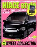 HIACE style(vol.77)