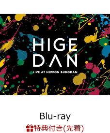 【先着特典】【楽天ブックス限定 オリジナル配送BOX】Official髭男dism one-man tour 2019@日本武道館 (A4クリアファイル付き)【Blu-ray】 [ Official髭男dism ]