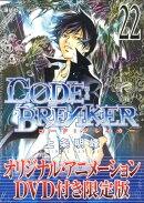 C0DE:BREAKER(22)限定版