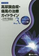 高尿酸血症・痛風の治療ガイドライン第3版