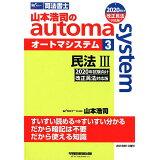 山本浩司のautoma system(3 2020年試験向け改正民法) 民法 3