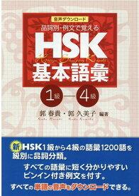 品詞別・例文で覚えるHSK基本語彙 1-4級 [ 郭春貴 ]
