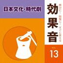 舞台に!映像に!すぐに使える効果音 13 日本文化・時代劇