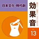 舞台に!映像に!すぐに使える効果音 13 日本文化・時代劇 [ (効果音) ]
