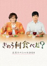 きのう何食べた?正月スペシャル2020 DVD [ 西島秀俊 ]