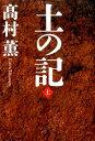 土の記(上) [ 高村 薫 ]