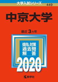 中京大学 2020年版;No.449 (大学入試シリーズ) [ 教学社編集部 ]
