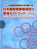 日本糖尿病療養指導士受験ガイドブック(2009)