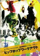 【バーゲン本】ヒップホップワークアウト 新装版ーよくわかるDVD+BOOK