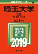 埼玉大学(文系)(2019)