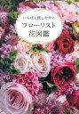 フローリスト花図鑑 [ 宍戸純 ]