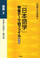 「日本語学」特集テーマ別ファイル(語彙 2)普及版