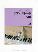 ピアノメトード名曲編 9級ー1