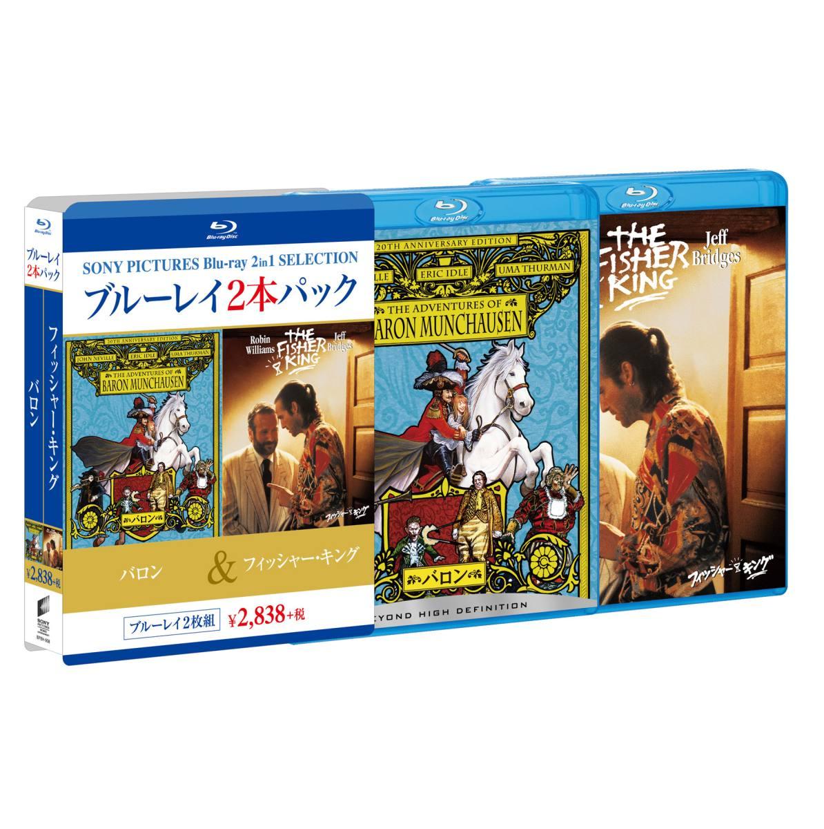 バロン/フィッシャー・キング【Blu-ray】 [ ジョン・ネビル ]