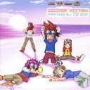 DIGIMON HISTORY 1999-2006 ALL THE BEST [ (アニメーション) ]