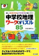 中学校地理ワーク&パズル85